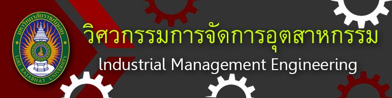 สาขาวิชาวิศวกรรมการจัดการอุตสาหกรรม IME|LRU